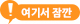 한국문화예술교육진흥원 사업 소개