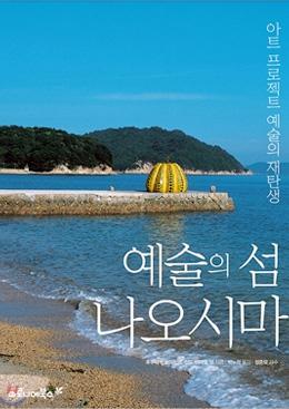 예술의 섬 나오시마