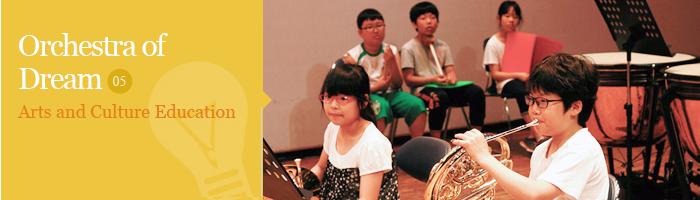 한국문화예술교육진흥원 꿈의 오케스트라