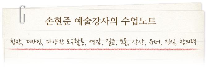 손현준 예술강사의 수업노트