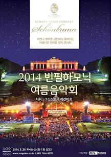 2014 빈필하모닉 여름음악회