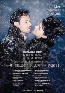 2014 뉴욕 메트로폴리탄 오페라