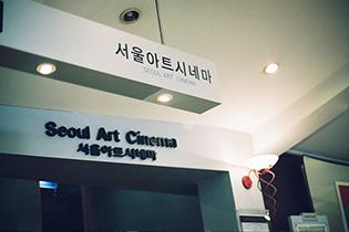 서울아트시네마