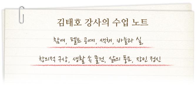 김태호 강사의 수업 노트