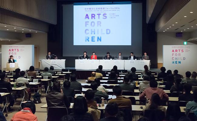 문화예술교육 포럼