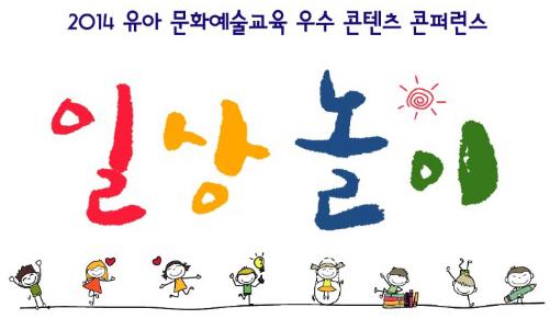 2014 유아 문화예술교육 우수 콘텐츠 콘퍼런스