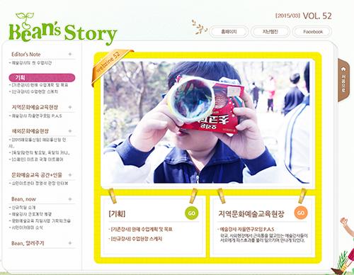 Bean's Story