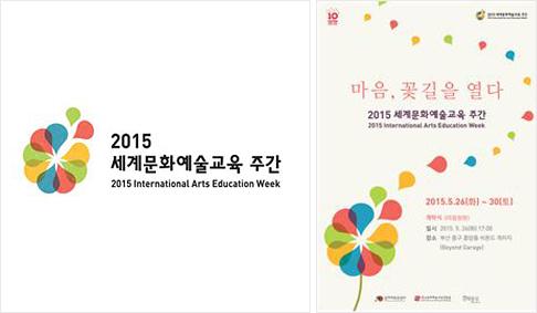 2015 세계문화예술교육 주간 행사 공식 로고(심볼)과 포스터