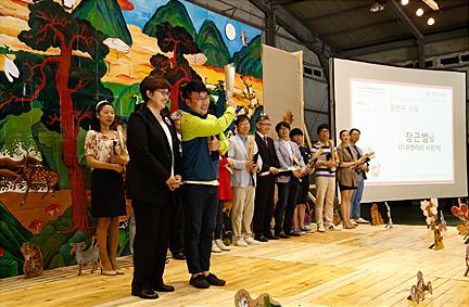 문화예술교육 공헌자 시상식
