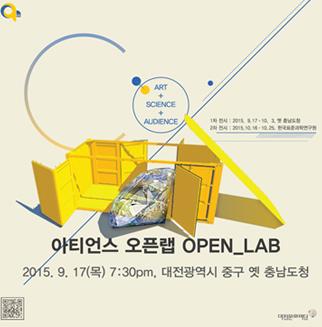 2015 아티언스 오픈랩 공식 포스터