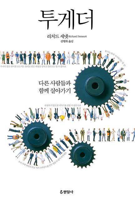 『투게더』(리처드 세넷, 현암사, 2013)