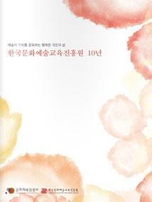 한국문화예술교육진흥원 10년