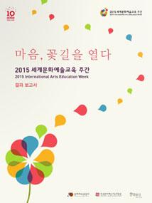 2015 세계문화예술교육 주간 행사 결과자료집