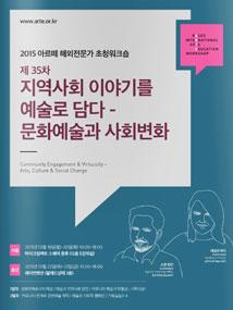 2015 해외전문가 초청워크숍 자료집 35차