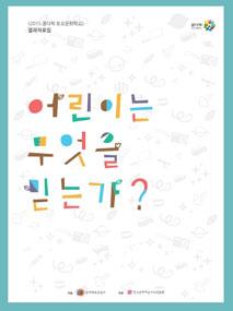 2015 꿈다락 토요문화학교 결과자료집