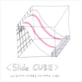 미끄럼틀 큐브