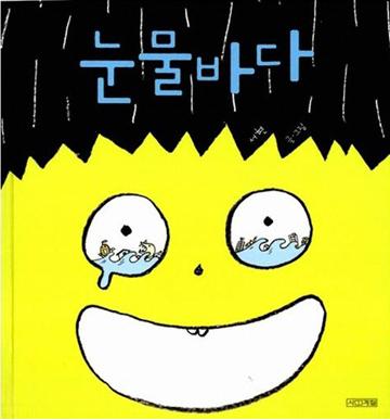 『눈물바다』(서현, 사계절, 2009)
