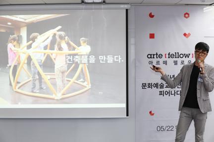 5.22 청년 문화예술교육 전문가로 피어나다 아르떼 펠로우2