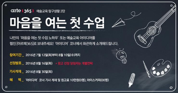 독자참여 예술교육 탐구생활 2탄