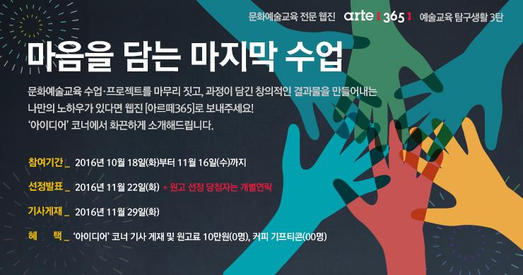 독자참여 예술교육 탐구생활 3탄