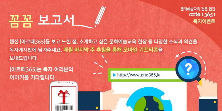 아르떼365 꼼꼼 보고서